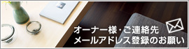 """""""オーナー様・ご連絡先メールアドレス登録のお願い"""""""