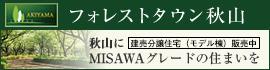 """""""フォレストタウン秋山"""""""
